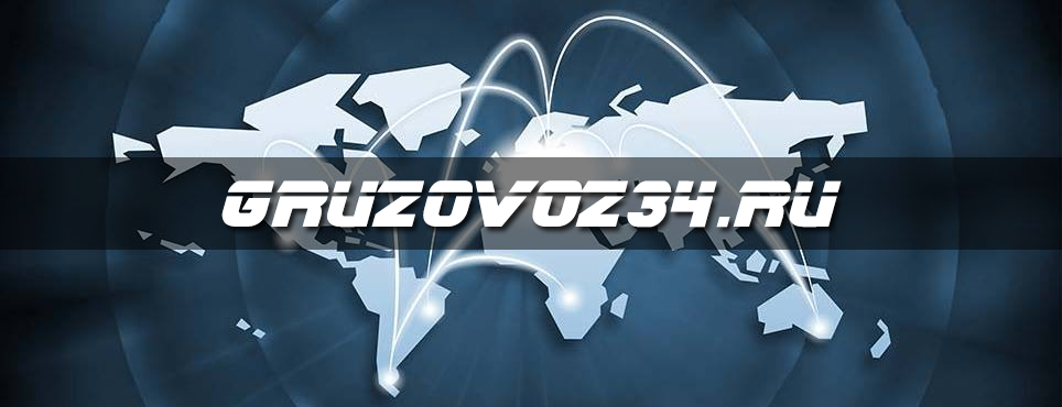 Транспортная компания «Грузовоз34.ру»